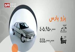 جدیدترین نرخ خودروهای داخلی