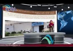 فوق لاکچریترین زندان دنیا در ایران +فیلم