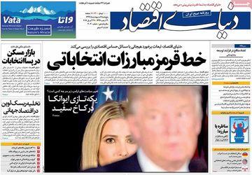 صفحه اول روزنامه های پنجشنبه 7 اردیبهشت