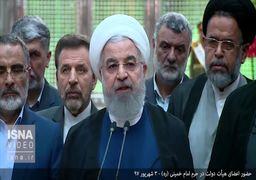 سخنان حسن روحانی در حرم امام خمینی (ره)