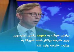 درباره «برایان هوک» رئیس «گروه اقدام ایران» بیشتر بدانید