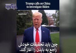ترامپ دست به دامن چین شد! + فیلم