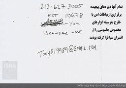 فیلم | انهدام تیم 17 نفره جاسوسی CIA توسط وزارت اطلاعات