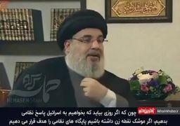 شوخی جالب «سیدحسن نصرالله» با اسرائیل