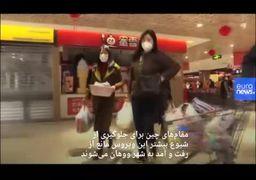فیلم | مرکز انتشار ویروس کرونا که حالا شهر ارواح شده است