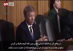 حمله سناتور «رند پاول» به پمپئو بر سر ایران