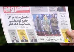 واکنش رضا رشیدپور به پوشش هنرمندان در جشنواره فجر