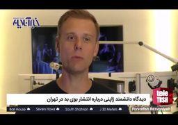 شوخی با منشاء بوی بد تهران +فیلم