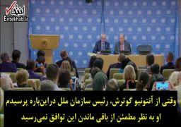 ایران در تیررس نگاهها در نیویورک