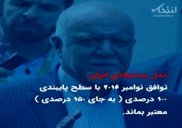 رکب روسها به ایران و واکنش زنگنه + فیلم