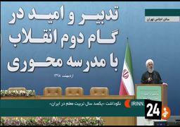 ویدئو/ روحانی: جنگ امروز جنگ امید است، باید امید آمریکا به نابودی ایران را بشکنیم