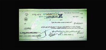 چک 220 میلیارد تومانی مالیات ایرانسل