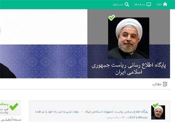 صفحه ریاست جمهوری در کلوب راه اندازی شد