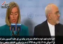 بیانیه مهم ایران و 4+1 از زبان ظریف و موگرینی