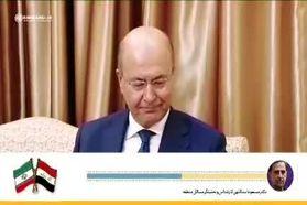 توصیه مقام معظم رهبری به رئیسجمهور عراق چه بود؟