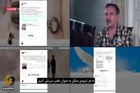 گزارش الجزیره از پشت پرده جنگ توئیتری علیه ایران+فیلم
