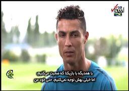گفتوگو با رونالدو و صلاح پیش از  فینال لیگ قهرمانان اروپا(فیلم)
