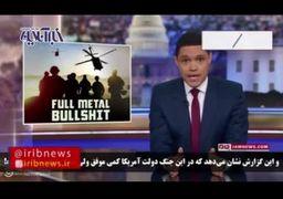 ویدئو| روایت خندهدار مجری مشهور آمریکایی از افشای اسناد جنگ افغانستان