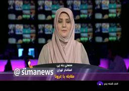 فیلم| واکنش استاندار به شایعه قرنطینه تهران