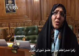 پاسخ زهرا صدراعظم نوری، عضو شورای شهر به شایعه نپذیرفتن مدیریت شهری در بیت رهبری