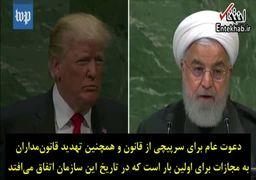 تنشهای لفظی ترامپ و روحانی در نیویورک