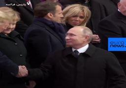 مواجهه متفاوت پوتین با ترامپ در پاریس