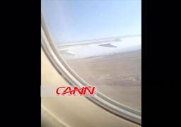 فرود اضطرارى پرواز شیراز-مسقط+فیلم