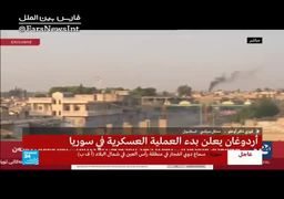 فیلمی از آغاز حمله نظامی ترکیه به خاک سوریه