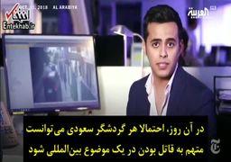 رسانههای سعودی درباره ماجرای خاشقجی چه میگویند؟/کار، کار قطر است