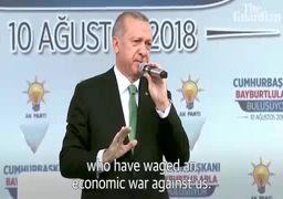 اردوغان: دلارهای زیر بالش را به پول ملی تبدیل کنید