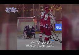 درخشش «ولادیمیر پوتین» در لیگ هاکی روی یخ +فیلم
