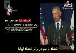 تفاوت اقتصاد آمریکا در دوره اوباما و ترامپ به روایت آمار