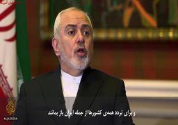 ویدئو/ ظریف: دنبال تشدید تنش نیستیم اما هرگز با فرار زندگی نکردهایم