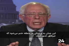 فیلم/ بیانیه ویدئویی «برنی سندرز» درباره وقوع جنگ ایران و آمریکا