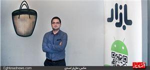 حسام آرماندهی، مدیر عامل و موسس اپلیکیشن «کافه بازار»