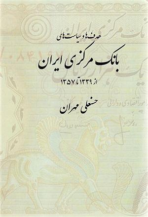 این کتاب توسط نشر نی وارد بازار شده است