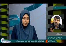 جزئیات زمینلرزه  ۵.۷ ریشتری در خوزستان +فیلم