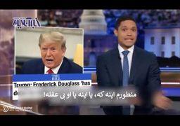 فیلم | کمدین مشهور آمریکایی لفاظی ترامپ علیه ایران را به سخره گرفت