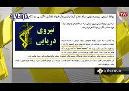 نفتکش انگلیس چرا توقیف شد؟/ توضیح سپاه +فیلم