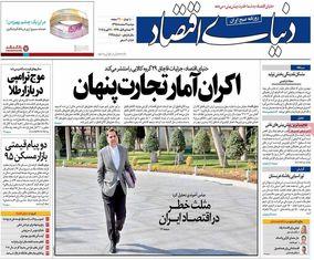 صفحه اول روزنامه های دوشنبه 9 اسفند