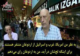 آیا اردوغان رئیس جمهور میماند؟ / مروری بر انتخابات ترکیه + فیلم