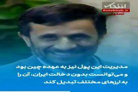 چه خبر از ترکمنچای ارزی احمدی نژاد؟
