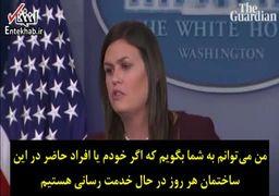 وقتی سخنگوی کاخ سفید از پاسخ صریح به سوال خبرنگار طفره میرود