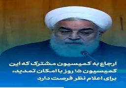 ویدئو/ مکانیسم اقدام متقابل ایران برای کاهش تعهدات برجامی