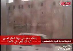 جزییات حمله تروریستی  به مرکز علمی فرهنگی امام حسین (ع) در اهواز+ فیلم تیراندازی