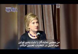 فیلم| سکوت هیلاری شکست/ حمله بیسابقه کلینتون به سناتورهای جمهوریخواه