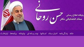 آدرس های رسمی ستاد انتخابات روحانی در فضای مجازی